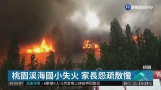 桃園溪海國小失火 家長怨疏散慢