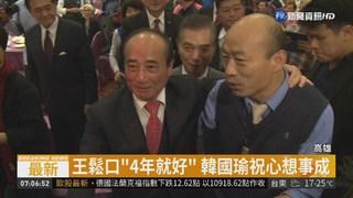 """""""4年就好"""" 王金平餐會鬆口選總統?"""