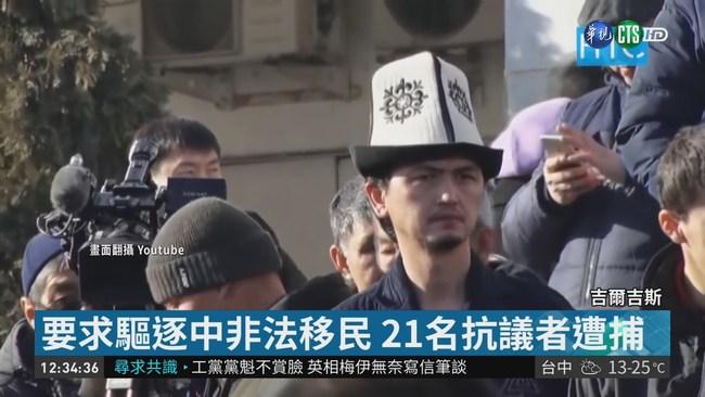 吉爾吉斯反中國示威 21人被逮捕   華視新聞