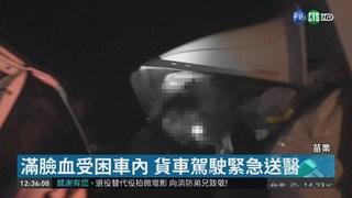 國3苗栗西湖段 聯結車追撞1死2傷