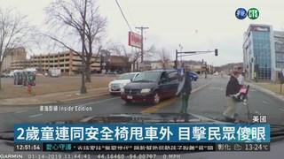 2歲童連安全椅甩車外 母竟沒發現!