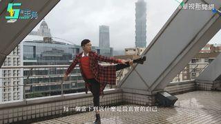 【5是主角】旅日回台就辦工作坊 詹翔宇樂於回饋