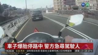 開車撞護欄爆胎 翁:那台車不要了!