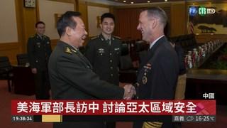 美海軍部長訪中 中方:台灣是內政議題