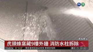 虎頭蜂窩藏9樓外牆 消防水柱拆除