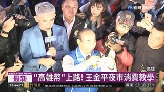 """""""高雄幣""""上路! 王金平夜市消費教學"""