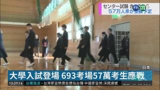 """日本大學考試登場 57萬考生上""""戰場"""""""