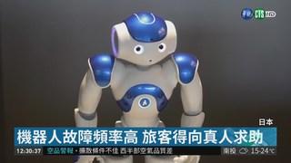 """難逃裁員! 飯店""""解雇""""大量機器人員工"""