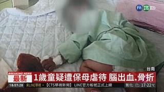 1歲童疑遭保母虐待 腦出血.骨折