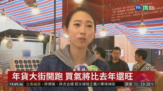 年貨大街開跑 海鮮類產品悄悄漲3成