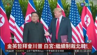 """""""川金二會""""2月底舉辦 地點估在越南!"""