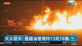 偷油惹禍! 墨西哥油管大爆炸73死