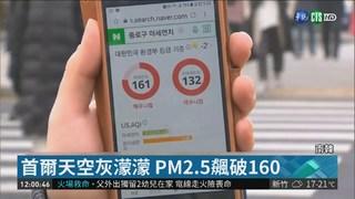 中國霧霾飄到南韓 民眾出門戴口罩
