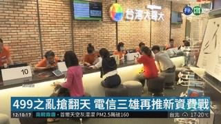 """""""600有找""""資費戰 電信三雄摩拳擦掌"""