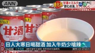 今日大寒! 日本人喝甜酒暖胃養生