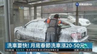 加油站洗車喊漲 中油漲50元最多!