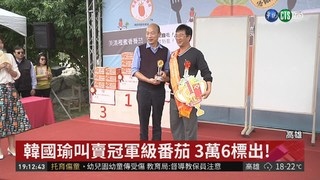韓國瑜化身拍賣郎 與邱議瑩握手破冰
