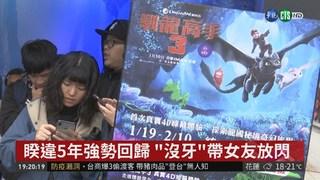 """騎""""沒牙""""飛上天! 4D綠幕體驗屋登場"""