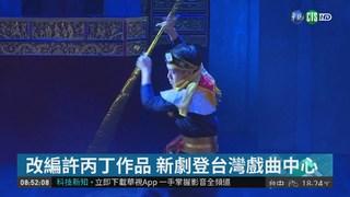"""舞蹈劇""""府城仙怪誌"""" 宣揚在地文化"""
