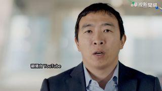 【午間搶先報】台裔第一人 楊安澤宣布競選美國總統