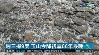 週三探9度 玉山今降初雪66年最晚