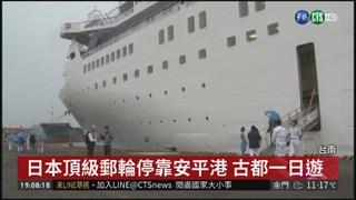 日本頂級郵輪停靠安平港 黃偉哲親迎