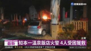 台東溫泉飯店火警 4人受困獲救