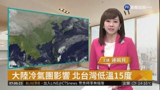 大陸冷氣團影響 北台灣低溫15度