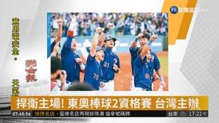 捍衛主場! 東奧棒球2資格賽 台灣主辦