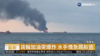 克里米亞海域貨輪爆 14死5人失蹤