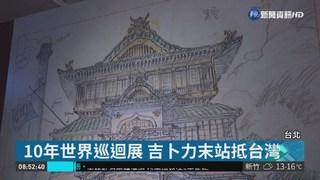 吉卜力巡迴特展 珍貴動畫手稿曝光