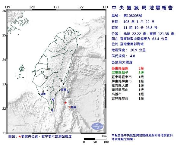 最新/地牛翻身! 11點19分台東規模4.8地震 | 華視新聞