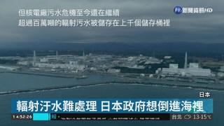 福島核災8年 百萬噸輻射汙水恐倒進海