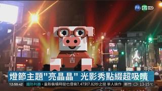 """台北燈節2/16登場 主燈""""豬寶""""公開亮相"""