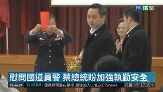 蔡總統慰問國道警 每人危險加給2952元