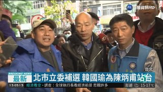 北市立委補選 韓國瑜為陳炳甫站台