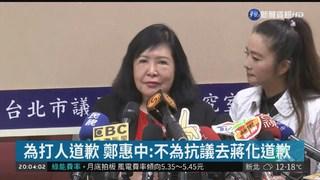 鄭惠中掌摑鄭麗君 總統譴責暴力