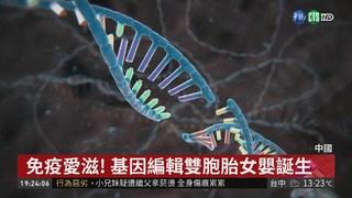 中國基因編輯嬰兒震驚世界 官方切割