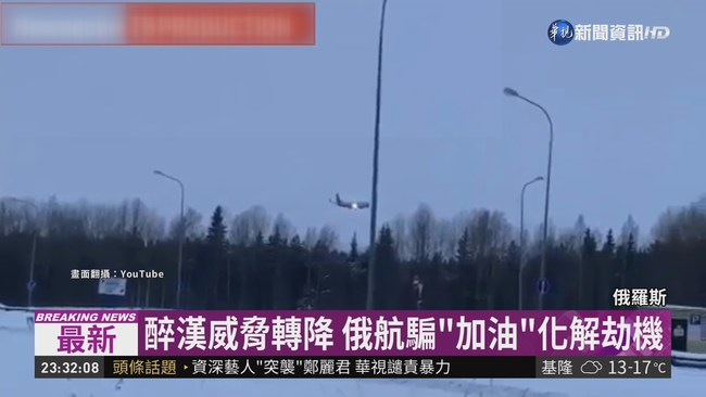 俄航險遭劫機! 醉漢威脅轉降阿富汗 | 華視新聞
