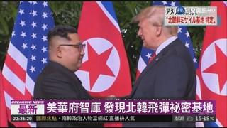 美華府智庫 發現北韓飛彈祕密基地