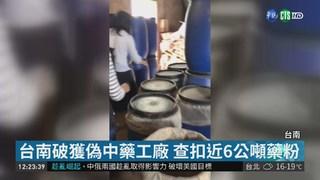 台南破獲偽中藥工廠 查扣近6公噸藥粉