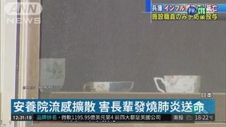 日本安養院74人集體流感 釀7人死亡