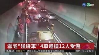 """雪隧""""碰碰車"""" 4車追撞12人受傷"""