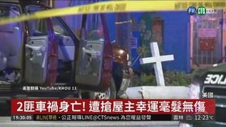 5歹徒闖民宅 反遭屋主持槍擊退3死