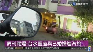 """周刊爆""""蹺班開房間"""" 台水董座請辭"""
