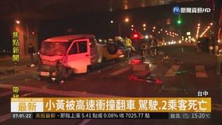 廂型車撞飛小黃 波及黑車3死3傷