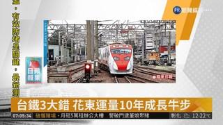 台鐵3大錯 花東運量10年成長牛步