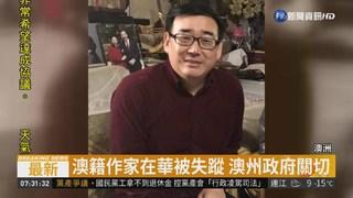 報復? 又有澳籍華裔作家在中國失蹤