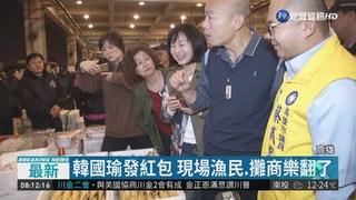 跟漁民攤商拜年 韓國瑜赴市場發紅包