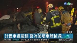 台中廂型車撞小黃 運將.2乘客身亡!
